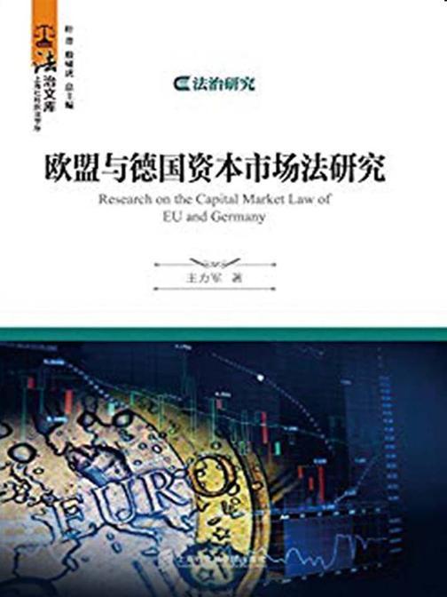 法治文库系列·欧盟与德国资本市场法研究