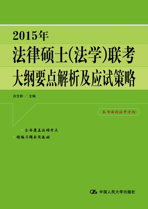 2015年法律硕士(法学)联考大纲要点解析及应试策略