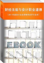 财经法规与会计职业道德(2011年度会计从业资格考试学习丛书)