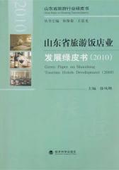 山东省旅游饭店业发展绿皮书(2010)(仅适用PC阅读)