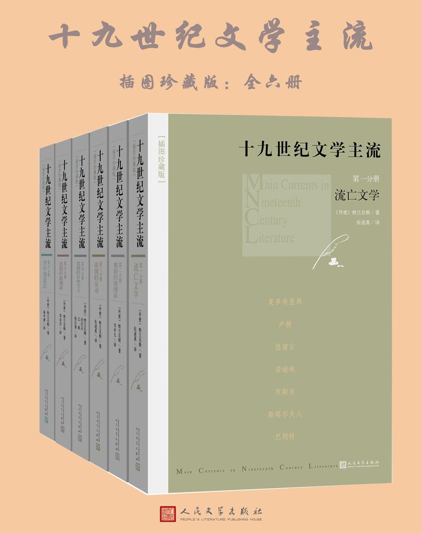 十九世纪文学主流:插图珍藏版:全6册