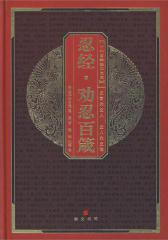 忍经·劝忍百箴(仅适用PC阅读)