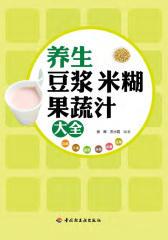养生豆浆米糊果蔬汁大全