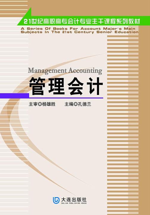 21世纪高职高专会计专业主干课程系列教材 管理会计