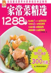 家常菜精选1288例
