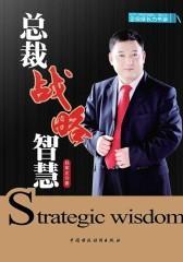 总裁战略智慧
