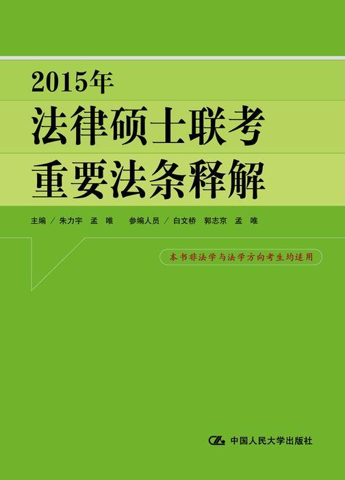 2015年法律硕士联考重要法条释解