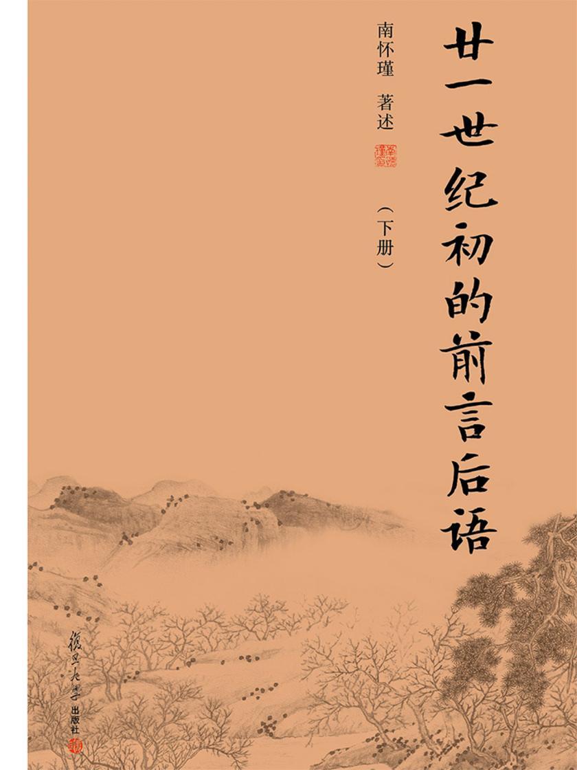 廿一世纪初的前言后语(下册)