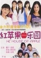 红苹果乐园(影视)