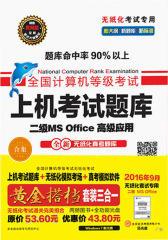 未来教育·全国计算机等级考试:黄金搭档二级MS Office高级应用(2016年9月无纸化考试专用)(套装共2册)