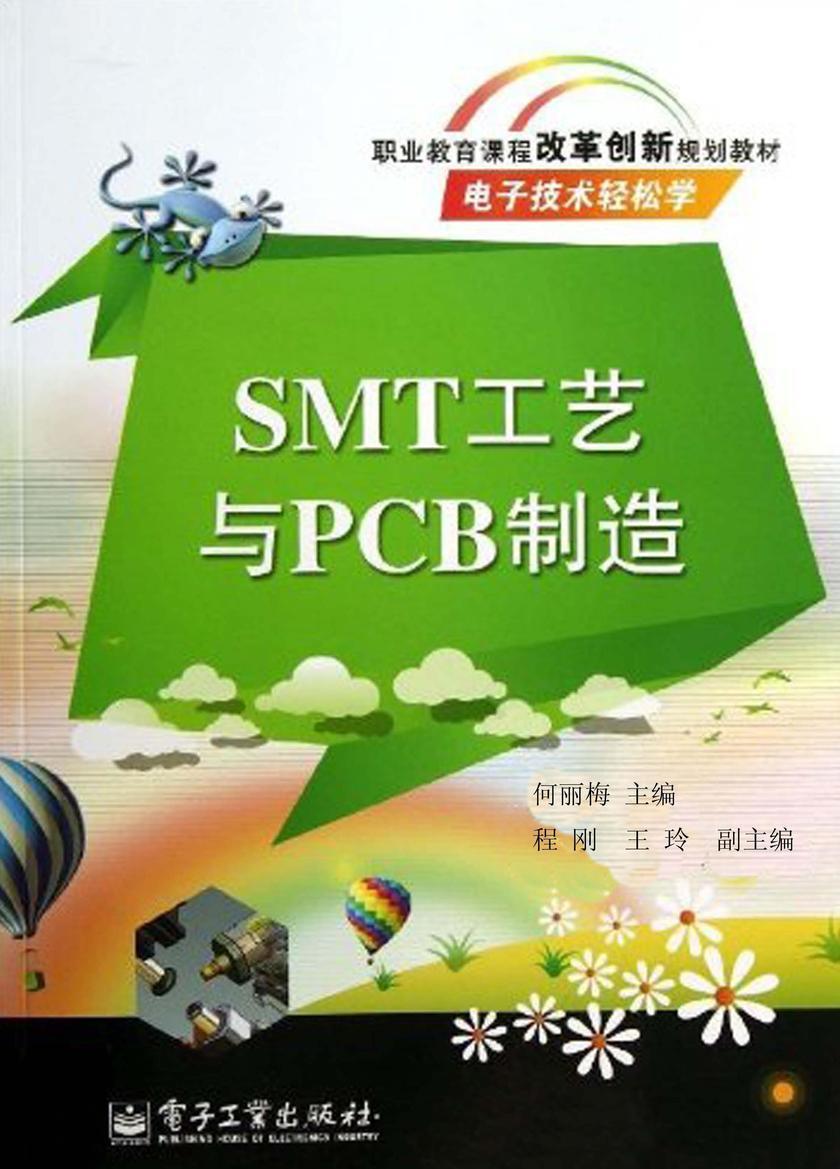 SMT工艺与PCB制造(双色)