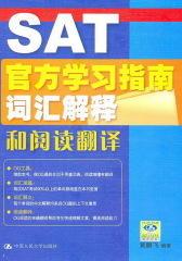 SAT官方学习指南词汇解释和阅读翻译(仅适用PC阅读)