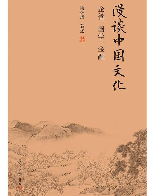 漫谈中国文化:企管、国学、金融