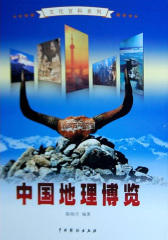 中国地理博览1
