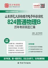 山东师范大学物理与电子科学学院824普通物理B历年考研真题汇编