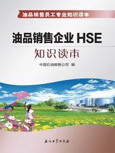 油品销售企业HSE知识读本