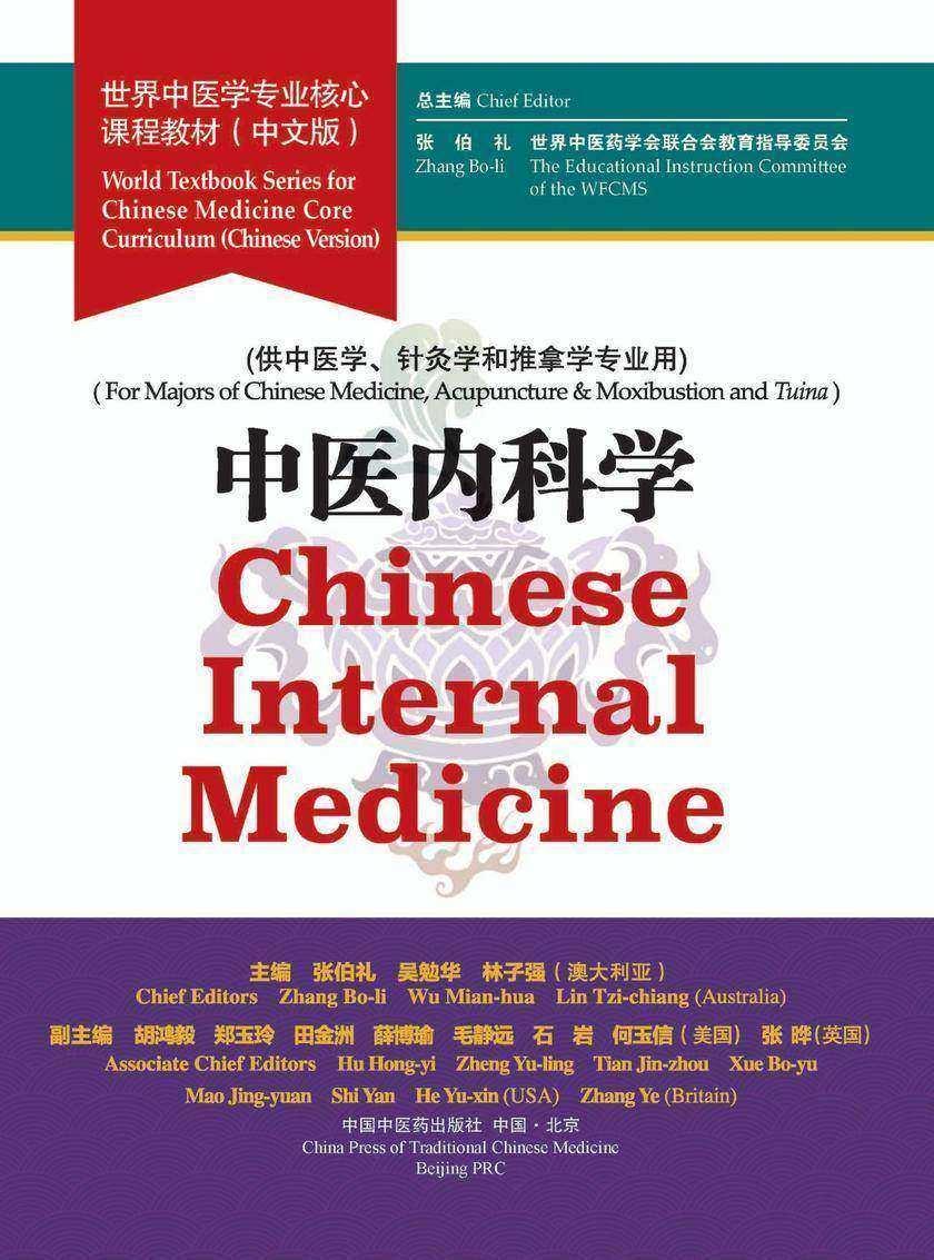 中医内科学(世界中医学专业核心课程教材)