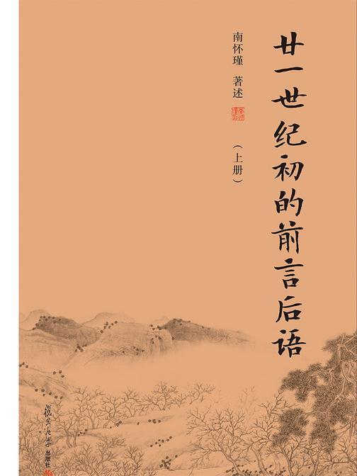 廿一世纪初的前言后语(上册)