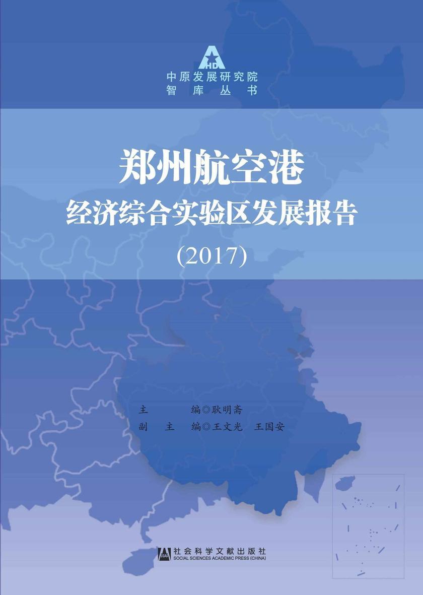郑州航空港经济综合实验区发展报告(2017)