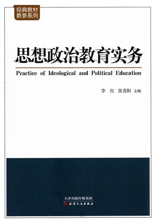 思想政治教育实务(经典教材教参系列)