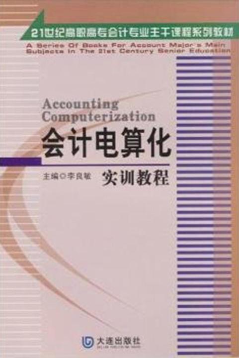 21世纪高职高专会计专业主干课程系列教材 会计电算化实训教程