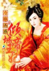 特工红颜:倾城帝王妃