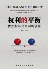 权利的平衡:优先股与公司制度创新(仅适用PC阅读)