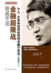 郎咸平说:金融超限战