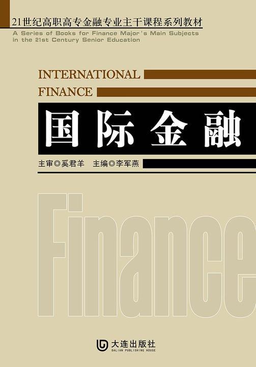 21世纪高职高专金融专业主干课程系列教材 国际金融
