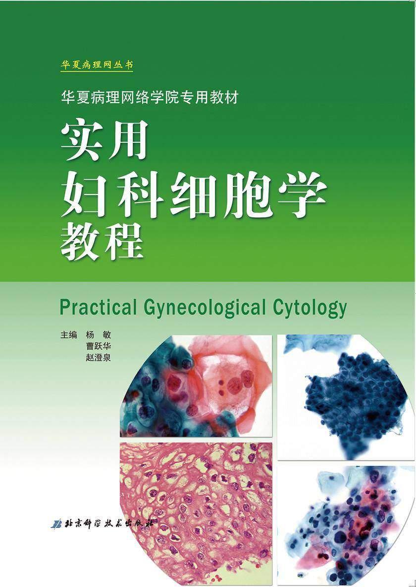 实用妇科细胞学教程