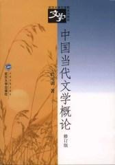 中国当代文学概论(修订版)