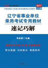 中公版2017辽宁省事业单位录用考试专用教材:速记巧解