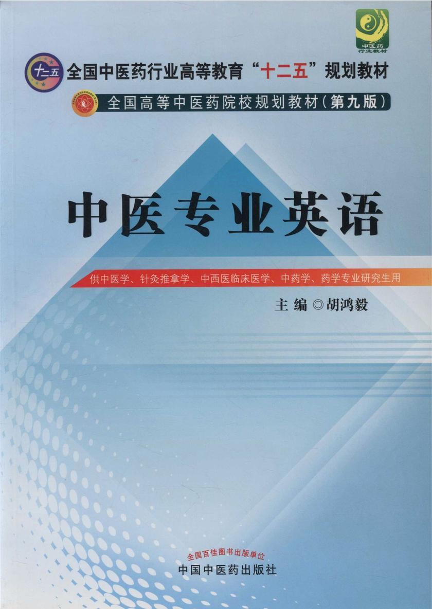 中医专业英语(十二五)