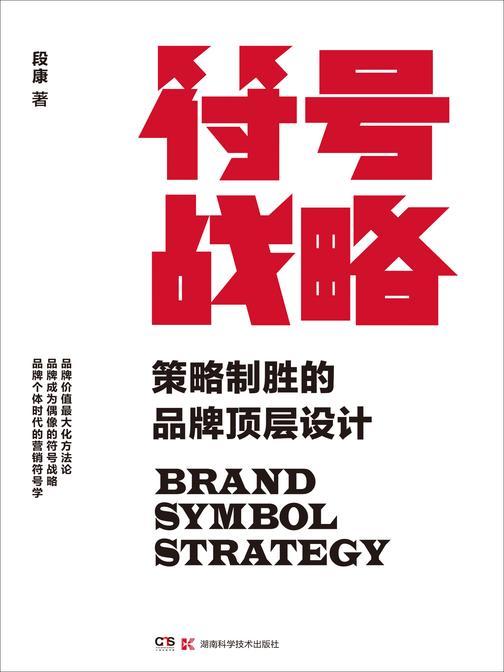 符号战略:策略制胜的品牌顶层设计(真正的品牌符号课,行之有效的品牌战略。品牌符号战略让你在商战之中找到成功的钥匙!)