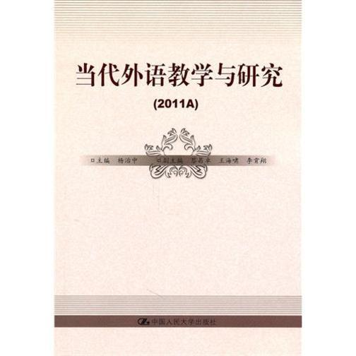 当代外语教学与研究(2011A)