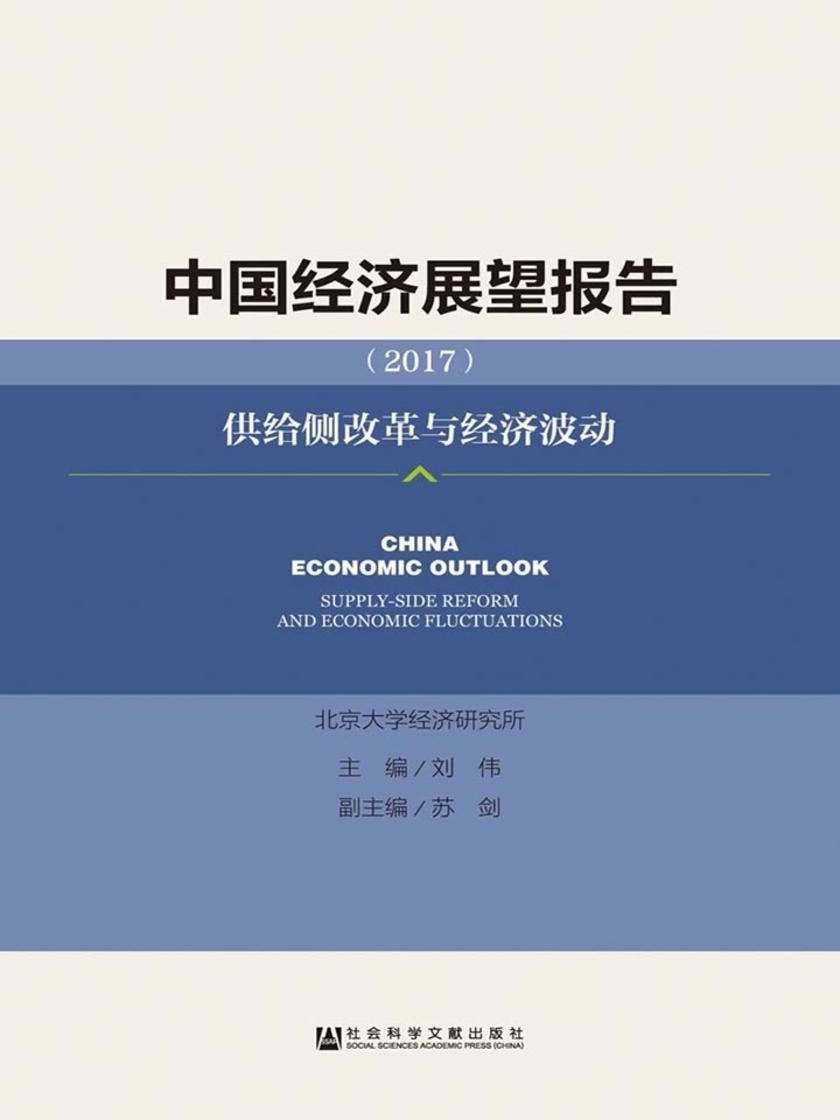 中国经济展望报告(2017):供给侧改革与经济波动