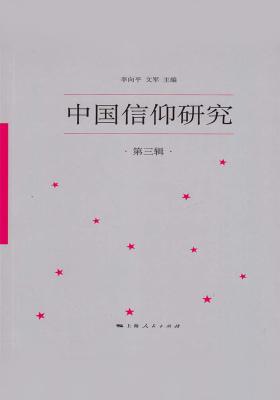 中国信仰研究(第3辑)