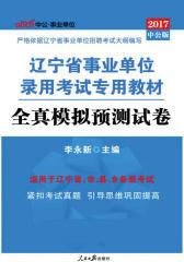 中公版2017辽宁省事业单位录用考试专用教材:全真模拟预测试卷