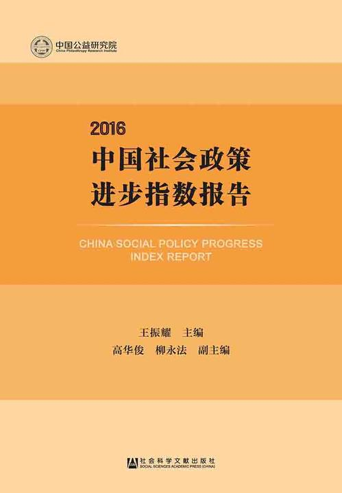 中国社会政策进步指数报告(2016)