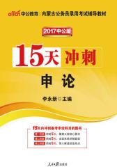 中公版2017内蒙古公务员录用考试辅导教材:15天冲刺申论