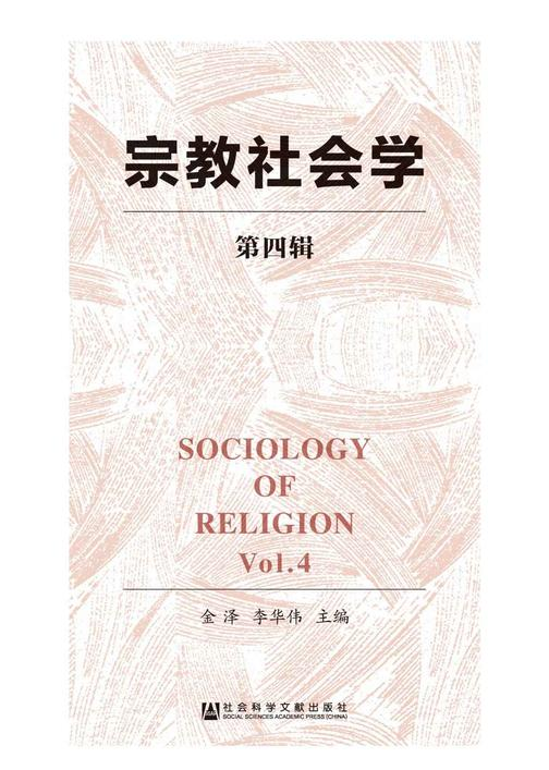 宗教社会学(第4辑)