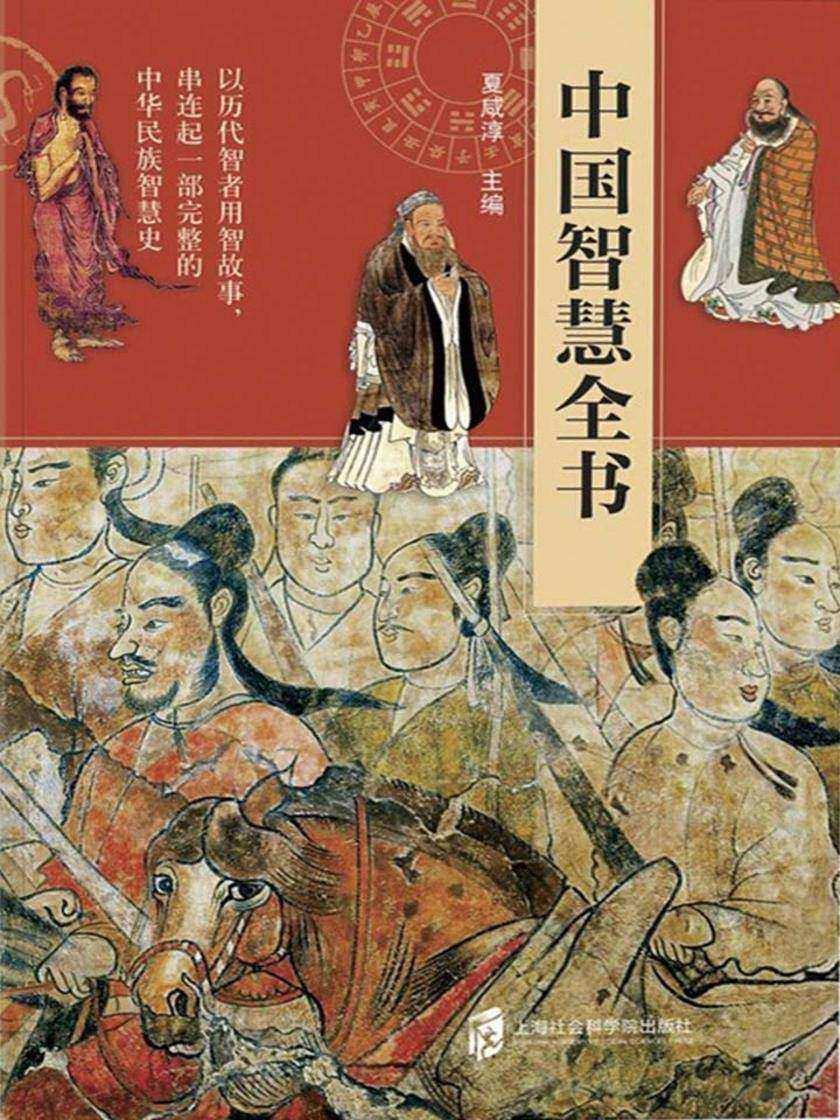 中国智慧全书