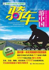 骑车游中国(仅适用PC阅读)