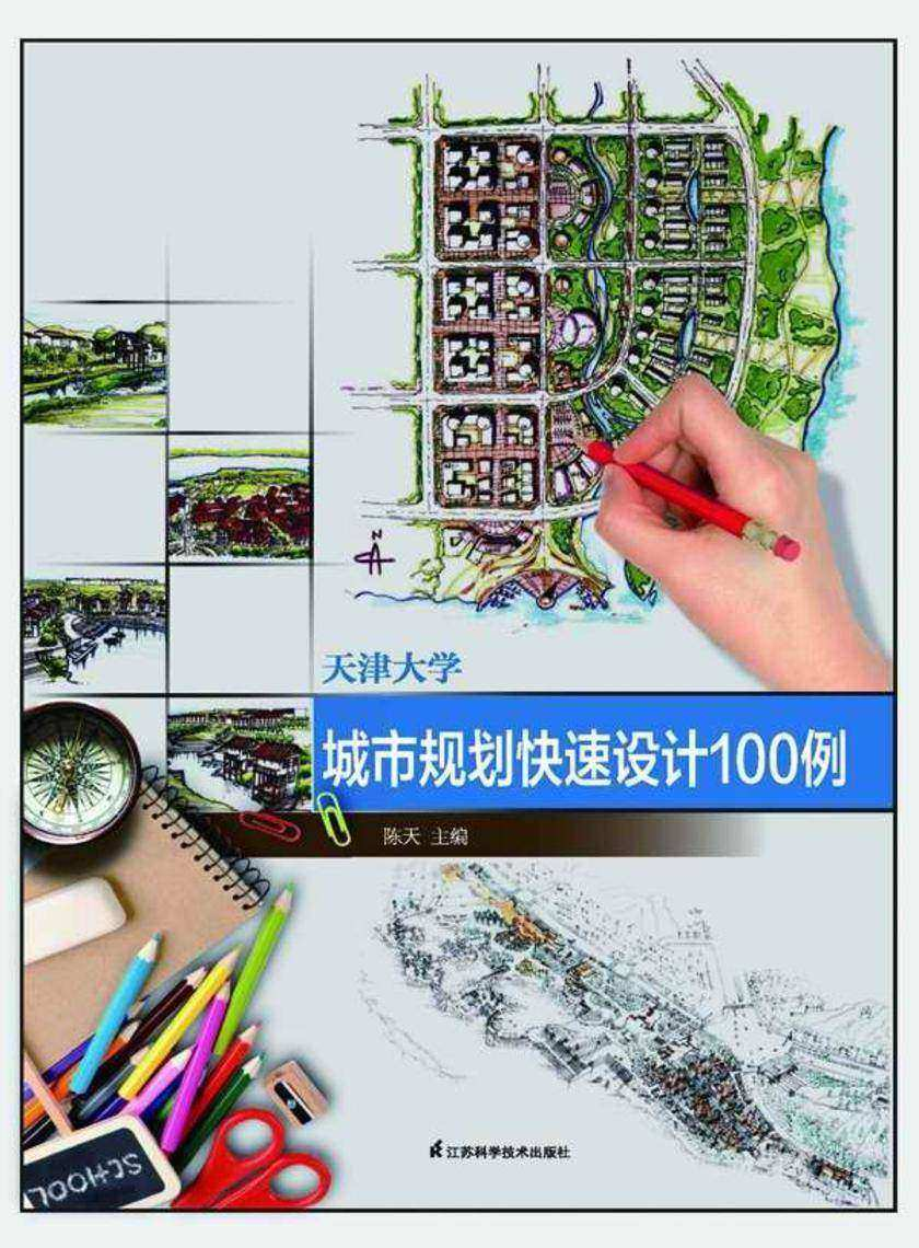 天津大学城市规划快速设计100例(仅适用PC阅读)