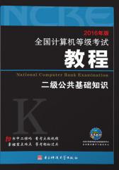 (2016年版)全国计算机等级考试教程:二级公共基础知识