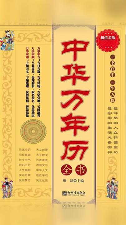 超值金版-中华万年历全书