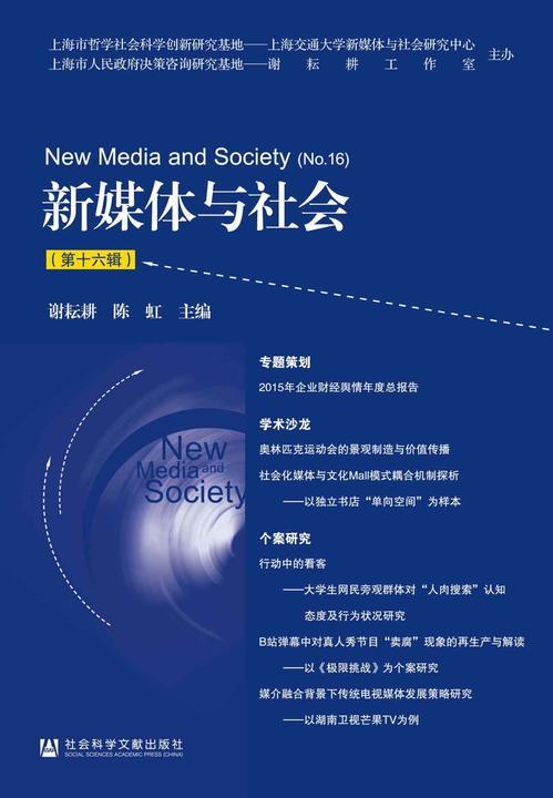 新媒体与社会(第16辑)