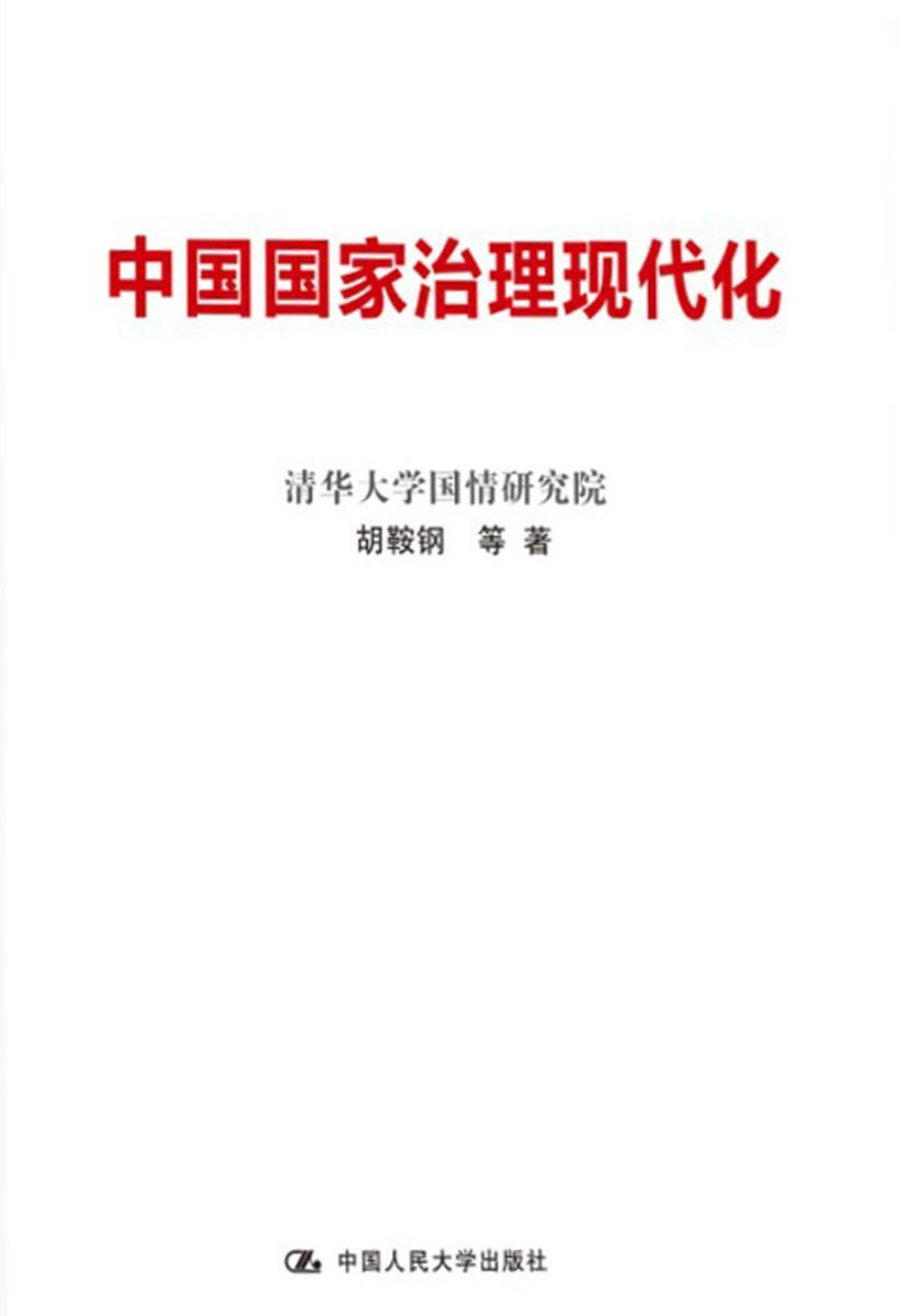 中国国家治理现代化(仅适用PC阅读)