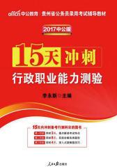 中公版2017贵州省公务员录用考试辅导教材:15天冲刺行政职业能力测验