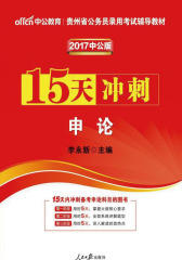 中公版2017贵州省公务员录用考试辅导教材:15天冲刺申论